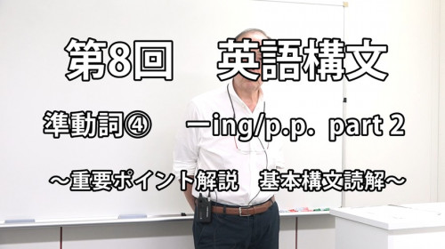 英語構文8-1.jpg