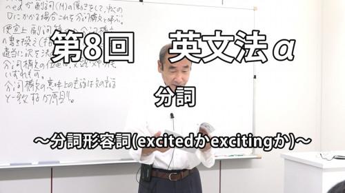 英文法α8-1.jpg