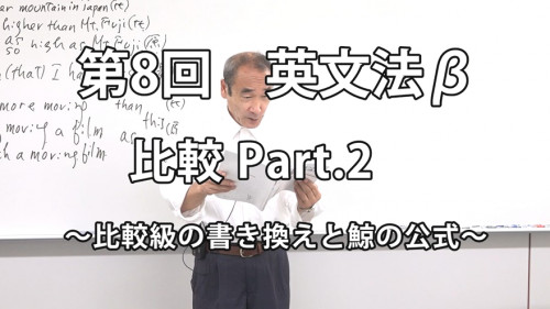 英文法β8-1.jpg