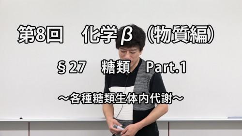 化学β8-1.jpg