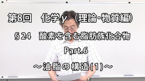 化学γ8-1.jpg