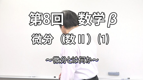 数学β8-1.jpg