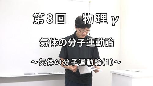 物理γ8-1.jpg