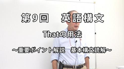 英語構文9-1.jpg