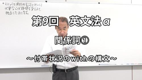 英文法α9-1.jpg