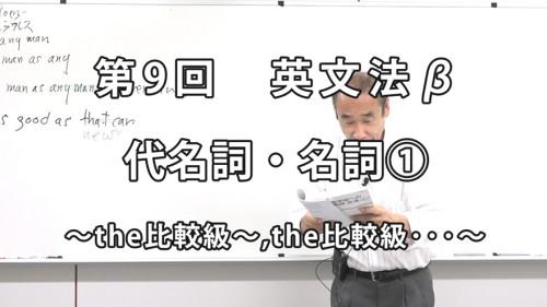 英文法β9-1.jpg