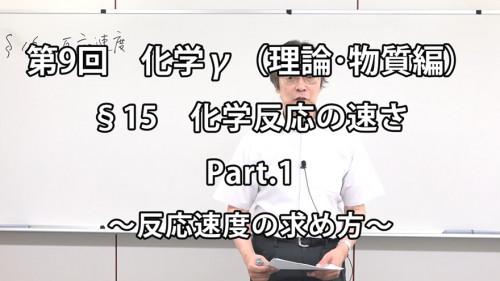 化学γ9-1.jpg