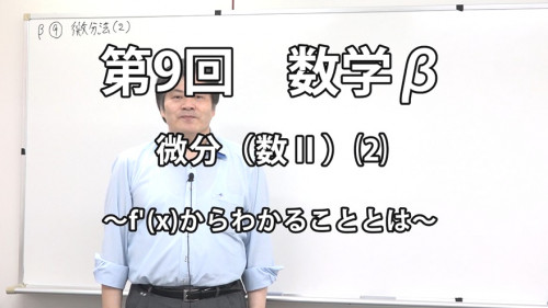 数学β9-1.jpg