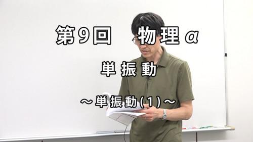 物理α9-1.jpg