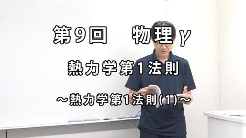 物理γ9-1.jpg