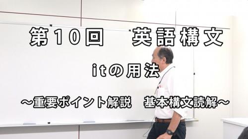 英語構文10-1.jpg