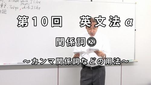 英文法α10-1.jpg