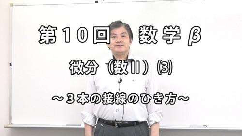 数学β10-1.jpg