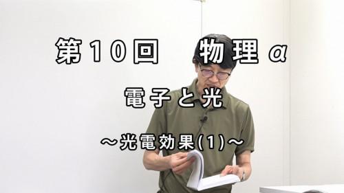 物理α10-1.jpg