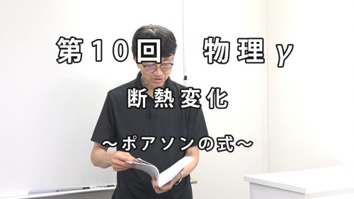 物理γ10-1.jpg