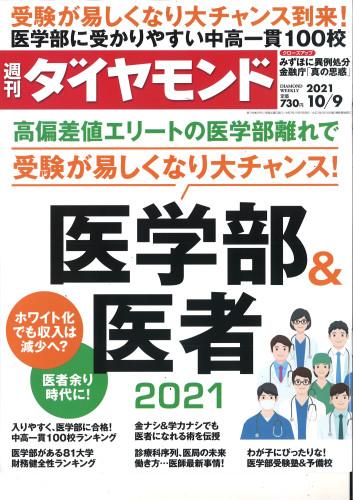 週刊ダイヤモンド「2021医学部&医者」.jpg