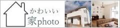 かわいい家photoバナー画像300×70トータルホーム赤坂さま.jpg