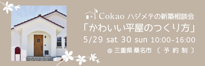 三重県の注文住宅 Cokaoの見学会・相談会・オープンハウス情報