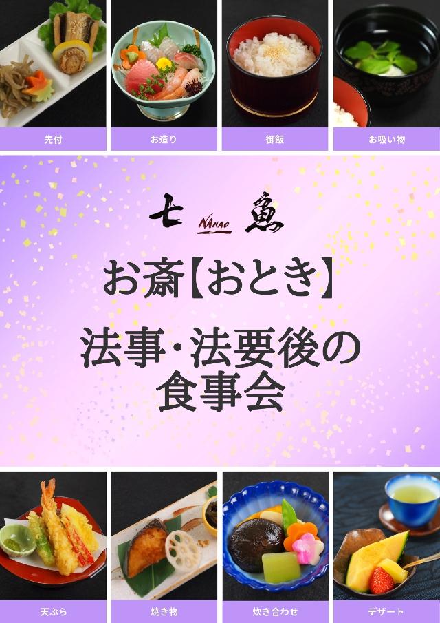 【お斎】店で法要後の食事会