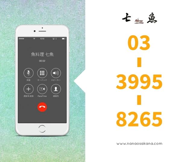 七魚の電話番号03-3995-8265