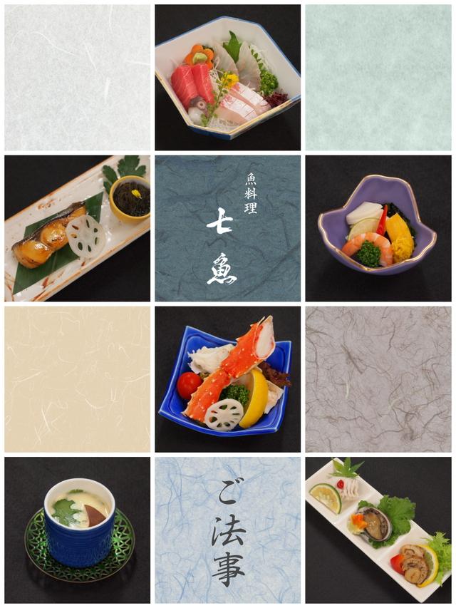【お斎】七魚で御法事後の食事会