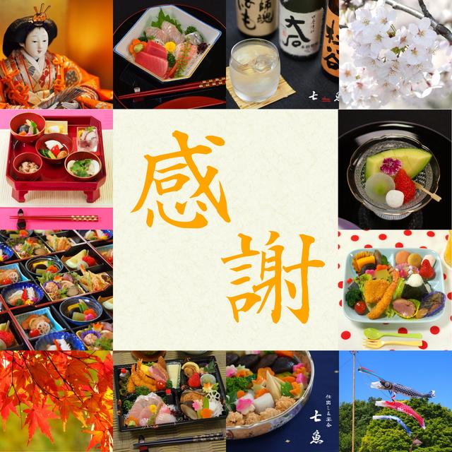 七魚ホームページ6周年!