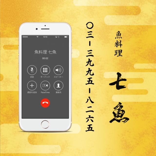 七魚電話番号03-3995-8265