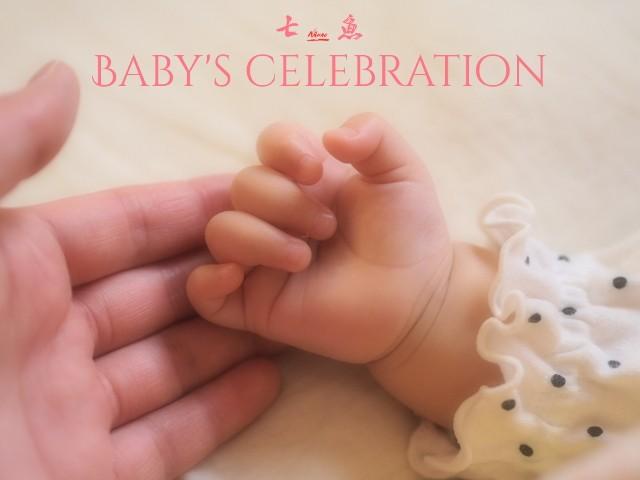 赤ちゃんのお祝い