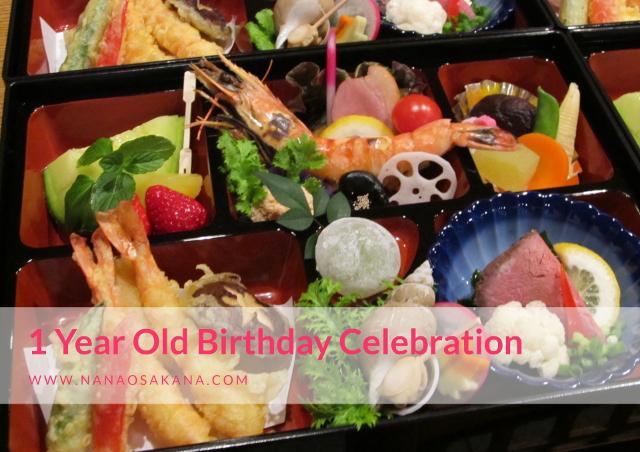 石神井台に1歳誕生日祝いの仕出し配達