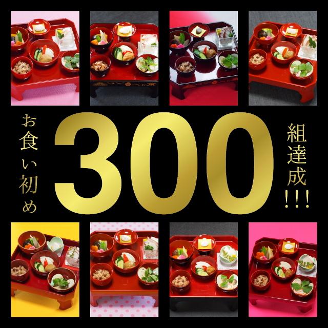 【祝】お食い初め仕出し配達300組達成!!!