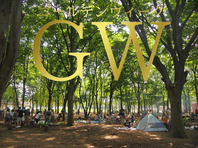 【5月大型連休】ゴールデンウィークの予約承ります!