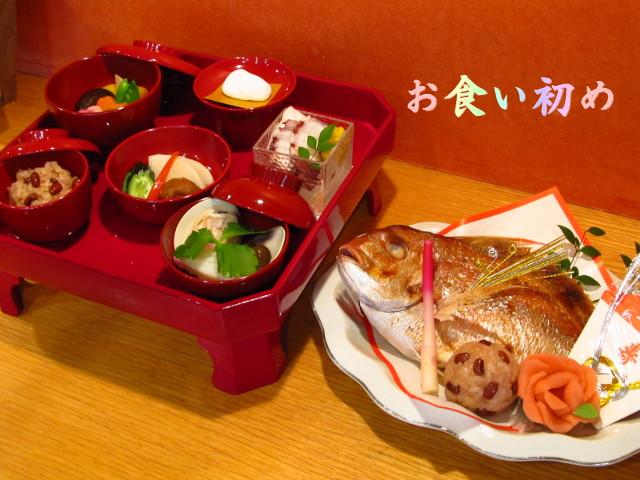 富士見台へお食い初めの仕出し配達