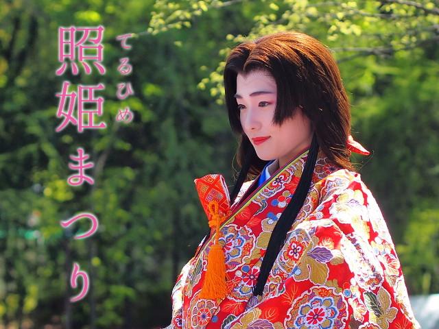 照姫まつり【石神井最大のイベント!】