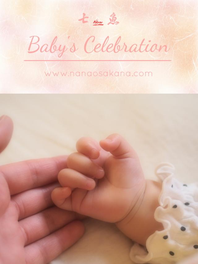 【お七夜・お宮参り・お食い初め】赤ちゃんのお祝い行事ご予約承ります!