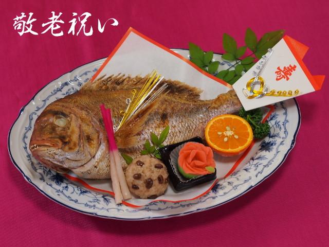 【長寿】敬老祝いの予約受付開始!