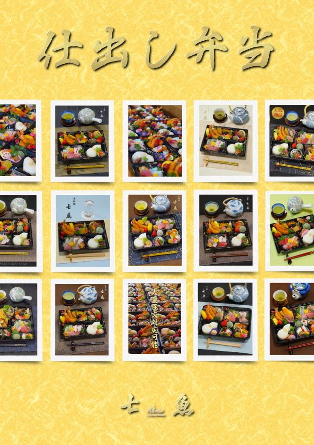 関町に仕出し弁当の配達