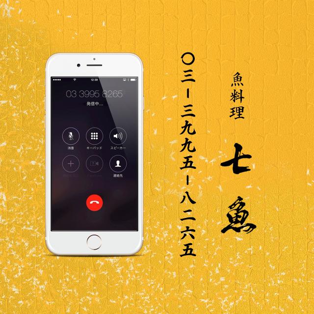 iPhonenumber_2018.09.22