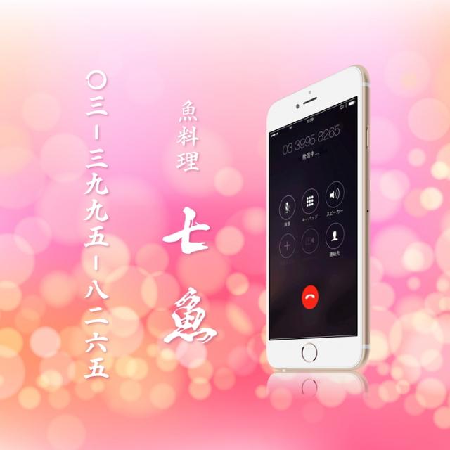 iPhonenumber
