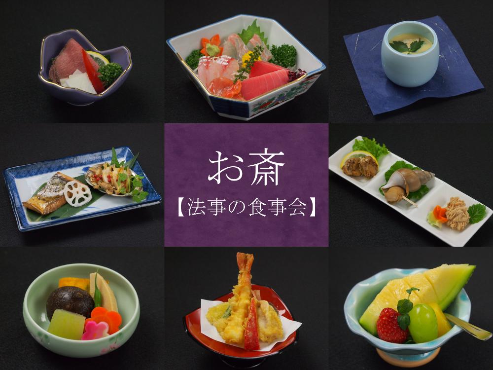 【お斎】七魚で法事の食事会