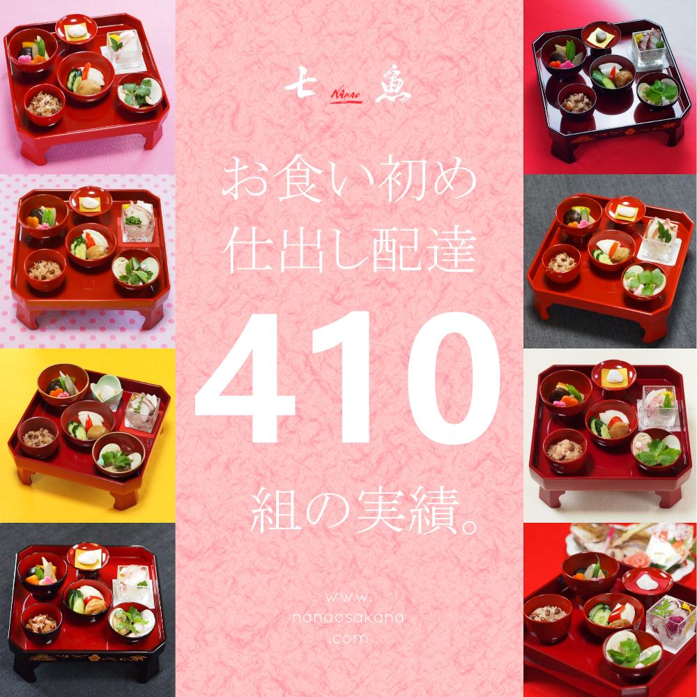 【人気No.1】石神井公園へお食い初めの仕出し配達