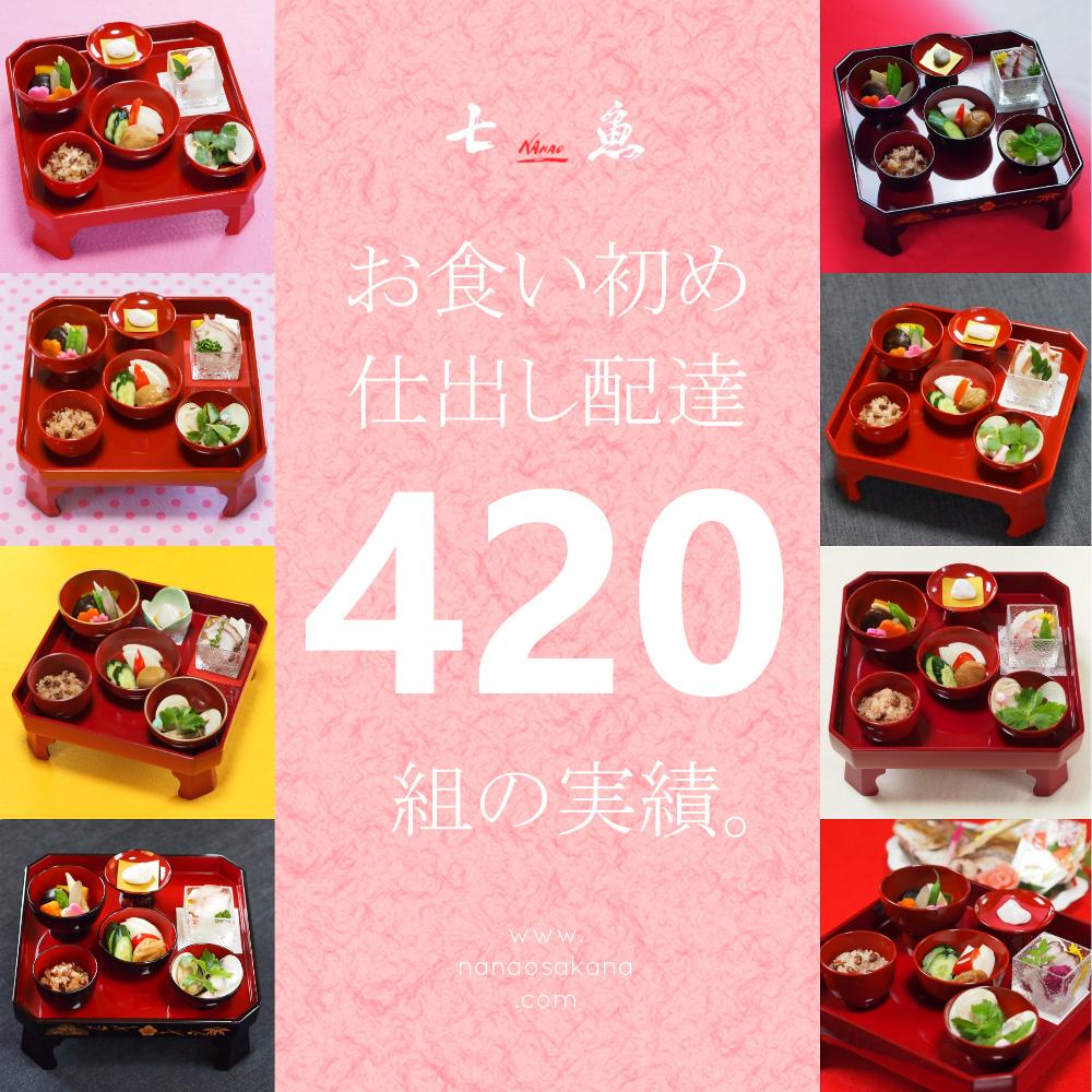 【420組の実績】大泉学園へお食い初めの仕出し宅配