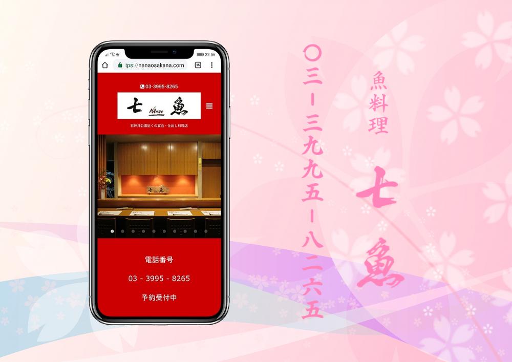 【420組の実績】石神井公園へお食い初めの仕出し配達