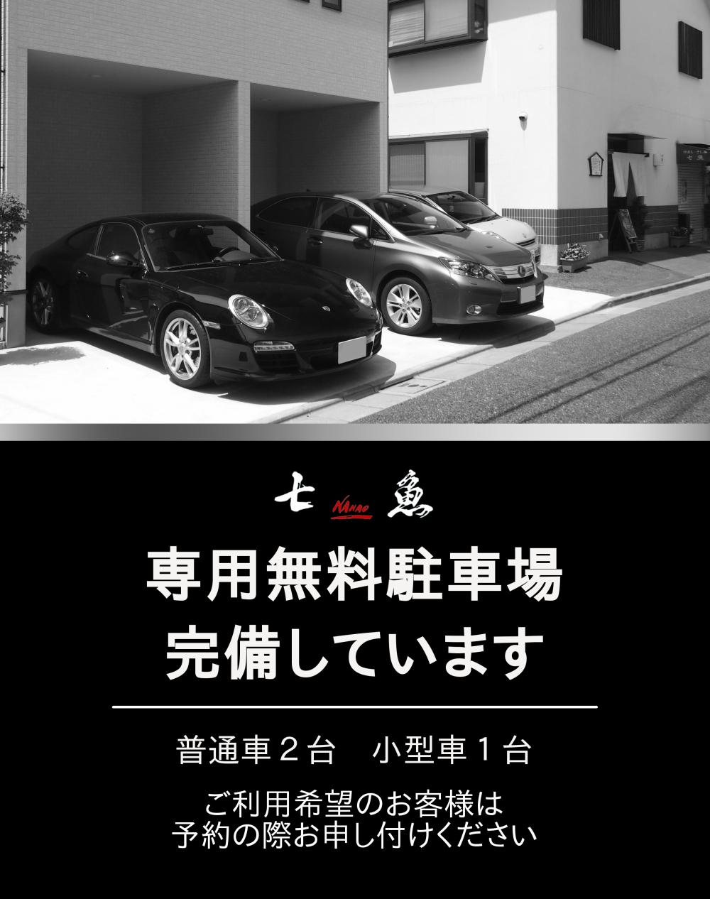 七魚で法事の食事会【駐車場完備】
