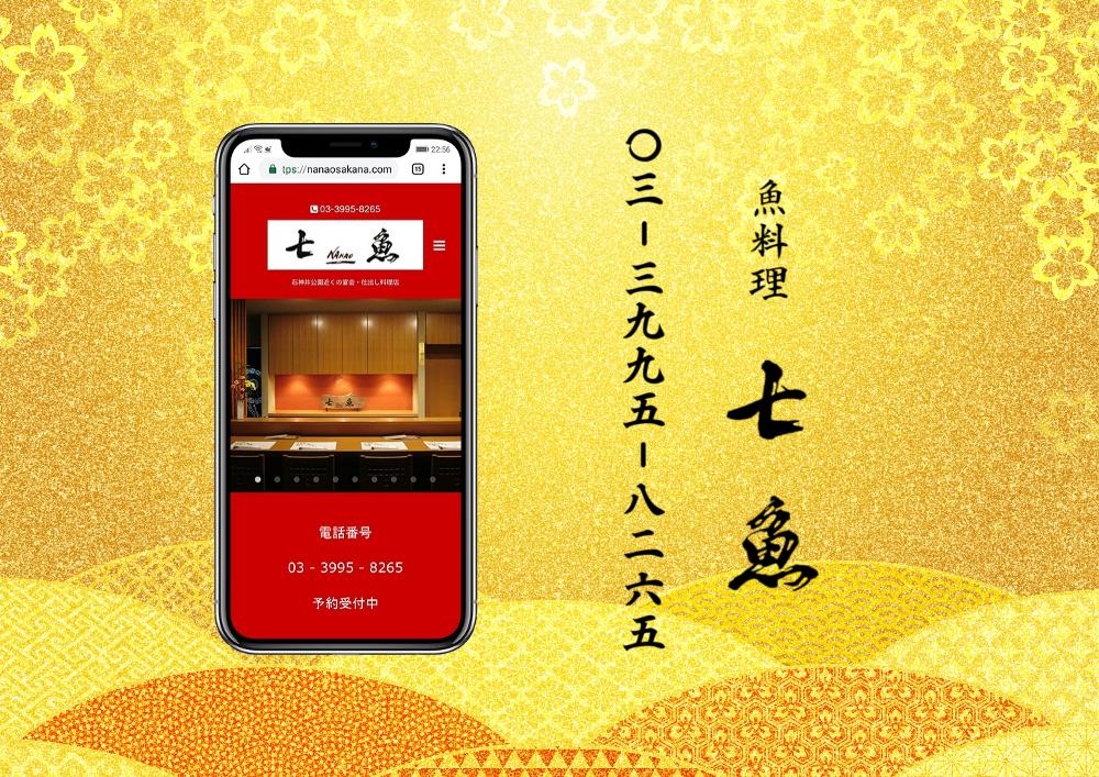 https://nanaosakana.com/reservation