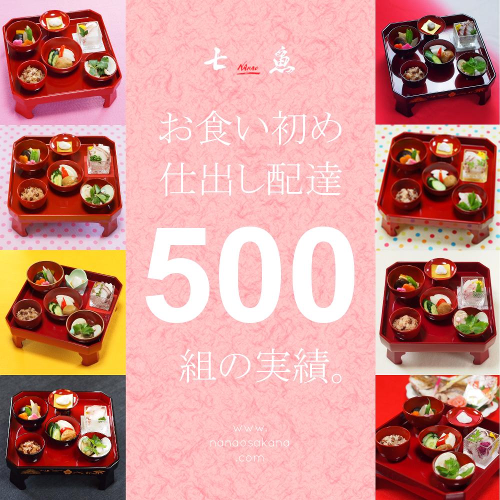 練馬春日町へお食い初めの仕出し宅配【500組突破!】