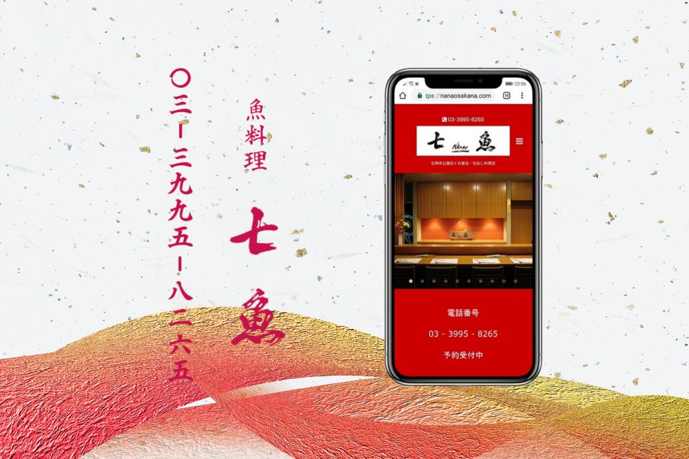 富士見台へお祝い料理の仕出し宅配