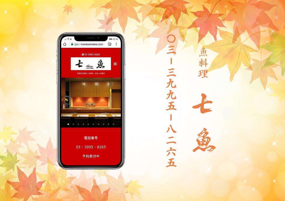中村橋に松花堂料理の宅配【大量注文可能!】