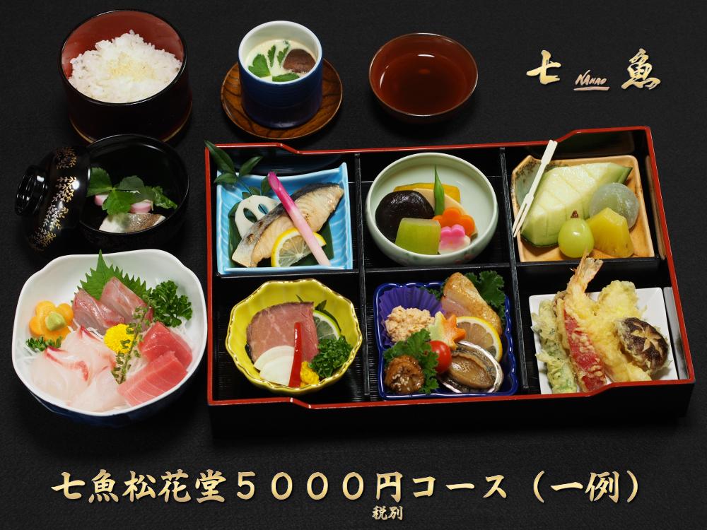 【長寿祝い】石神井公園に松花堂料理の仕出し宅配