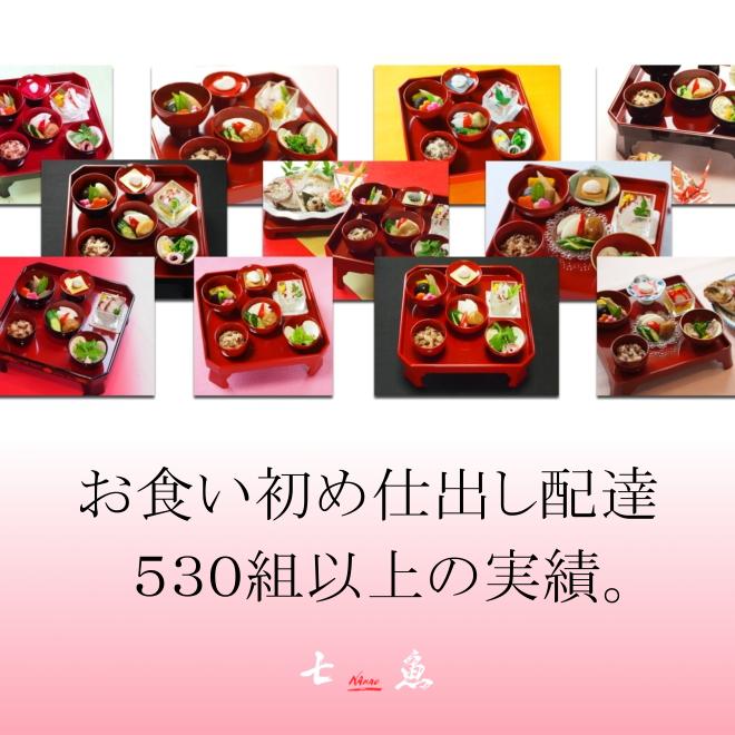 中村橋へお食い初めの仕出し宅配【累計530組!】