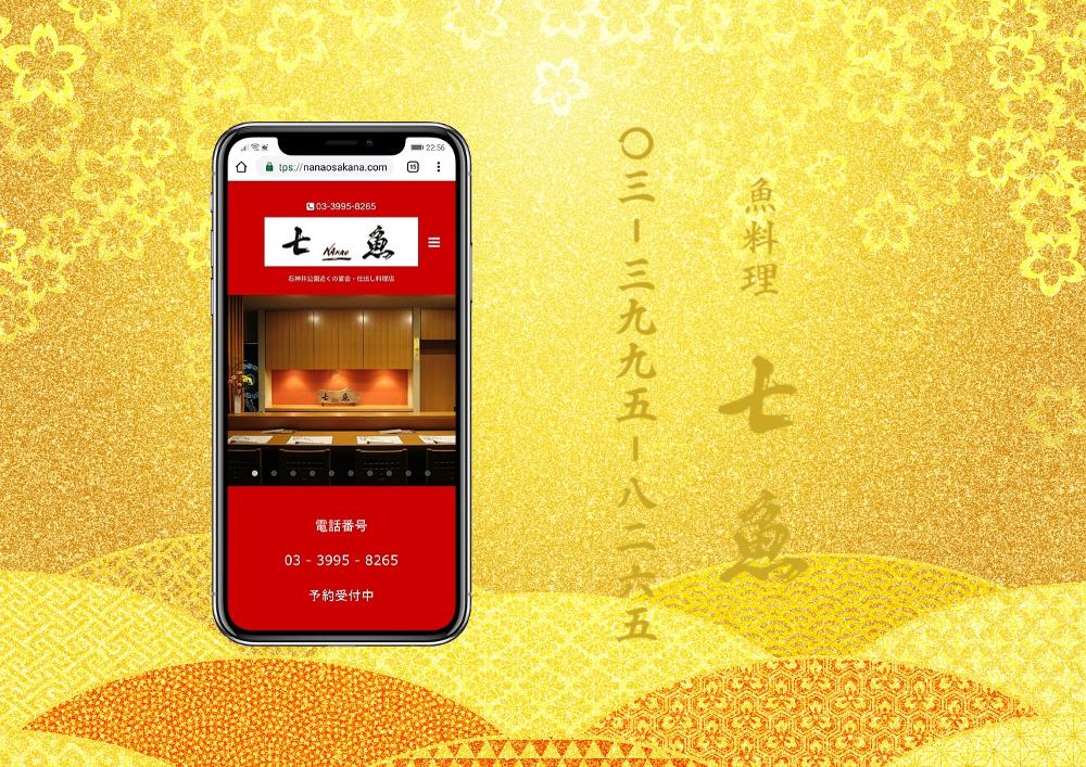 七魚ウェブサイト200万アクセス達成!